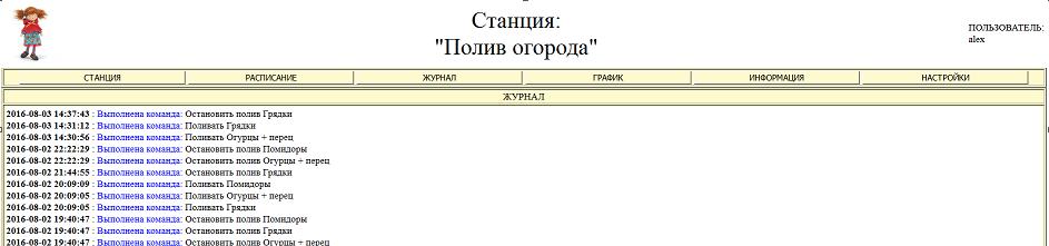 Журнал событий системы автополива